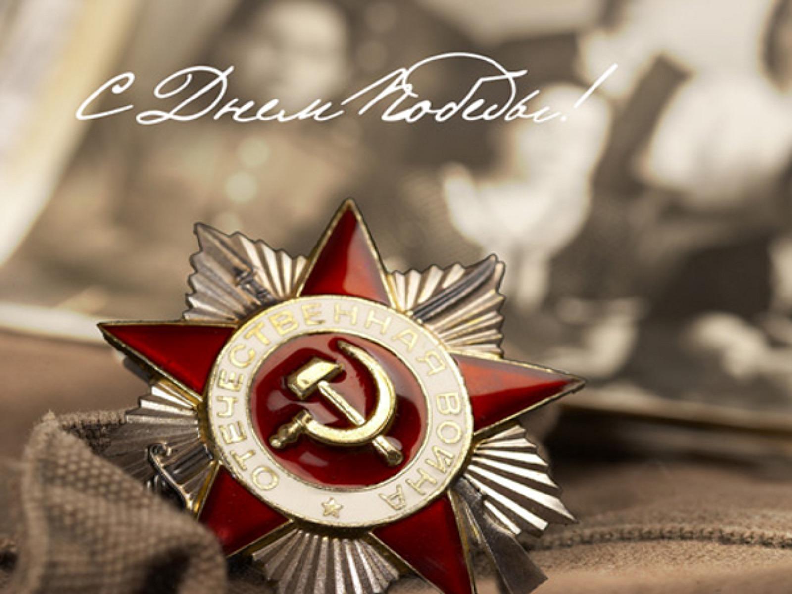 С Днём Победы, Дорогие коллеги!