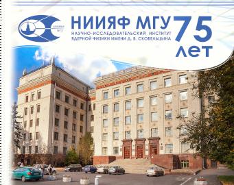 Научная сессия к 75-летию НИИЯФ МГУ