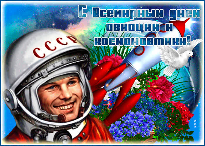 С Днём космонавтики, дорогие коллеги!