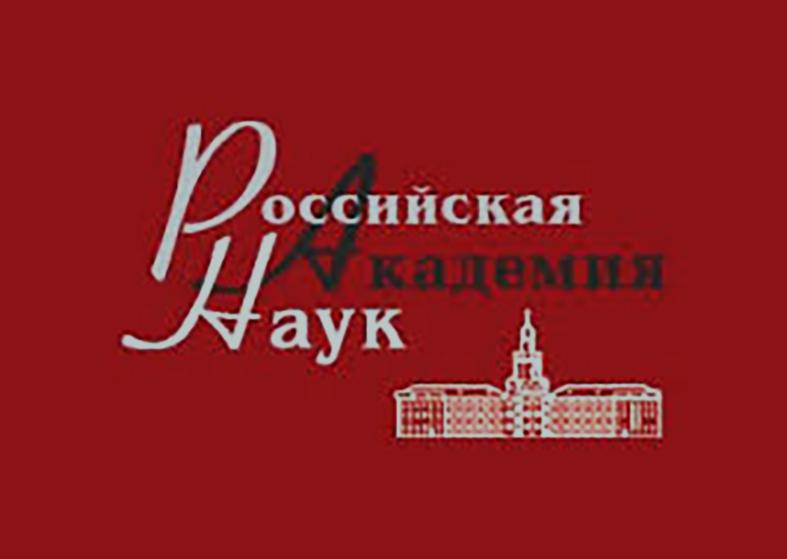 Конкурсы на соискание золотых медалей и премий  РАН