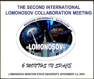 "Третий день второго международного совещания коллаборации ""Ломоносов"""