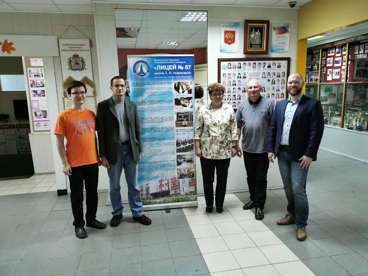 Сотрудничество с лицеем №87 Нижнего Новгорода